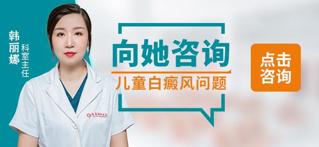 南昌治疗白癜风专家韩丽娜