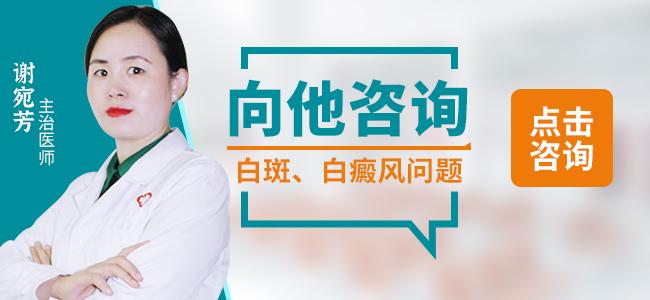 南昌治疗白癜风专家吕桃仙