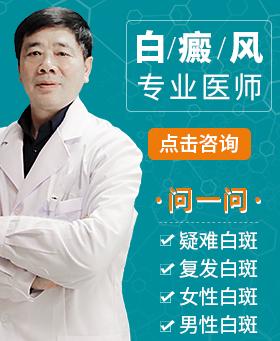 南昌国丹白癜风医院专家吕继富