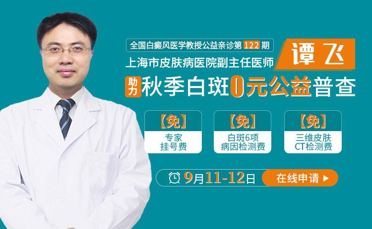 南昌国丹白癜风医院近期开展白癜风普查活动