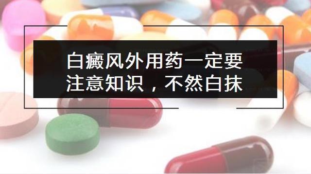 用治疗白癜风的药物需要注意什么?