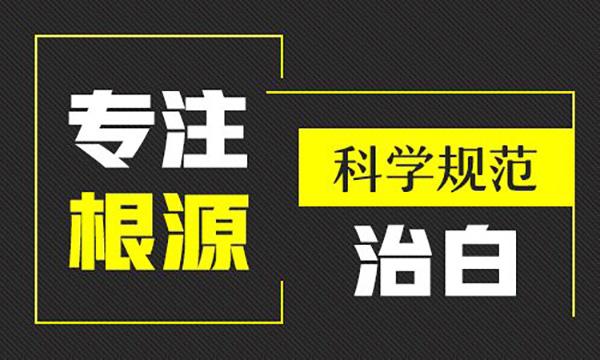 邵阳白癜风治疗医院