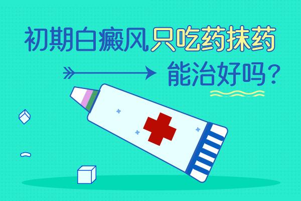 白癜风用药方面的禁忌有哪些?